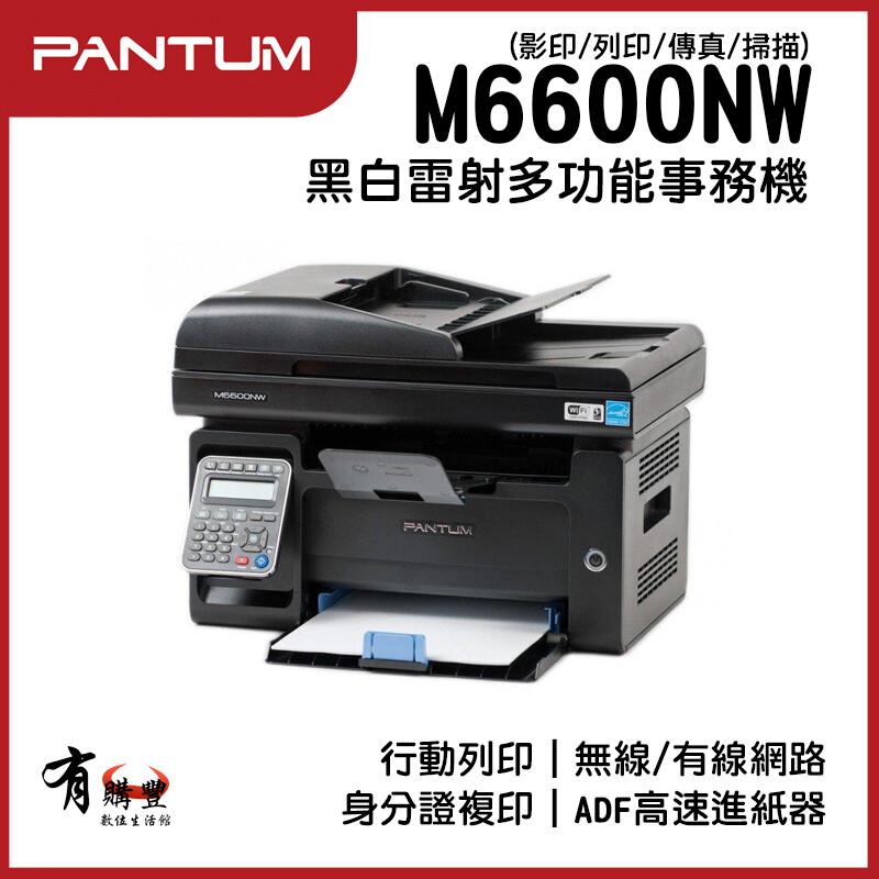 有購豐pantum m6600nw 黑白雷射多功能事務機(內建網路/掃描/傳真/adf高速進紙器