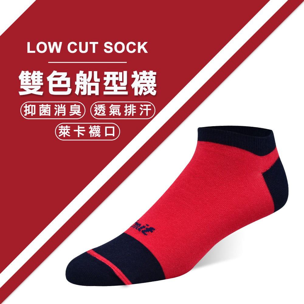 雙色船型襪(紅丈青)