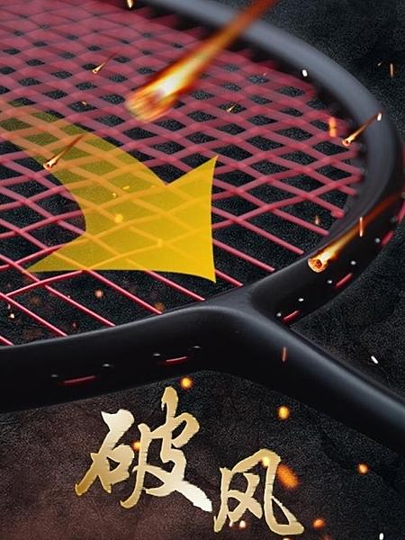 網球拍 嘉羽全碳素進攻型6U羽毛球拍單拍超輕男女耐打大學生訓練小黑拍 果果生活館