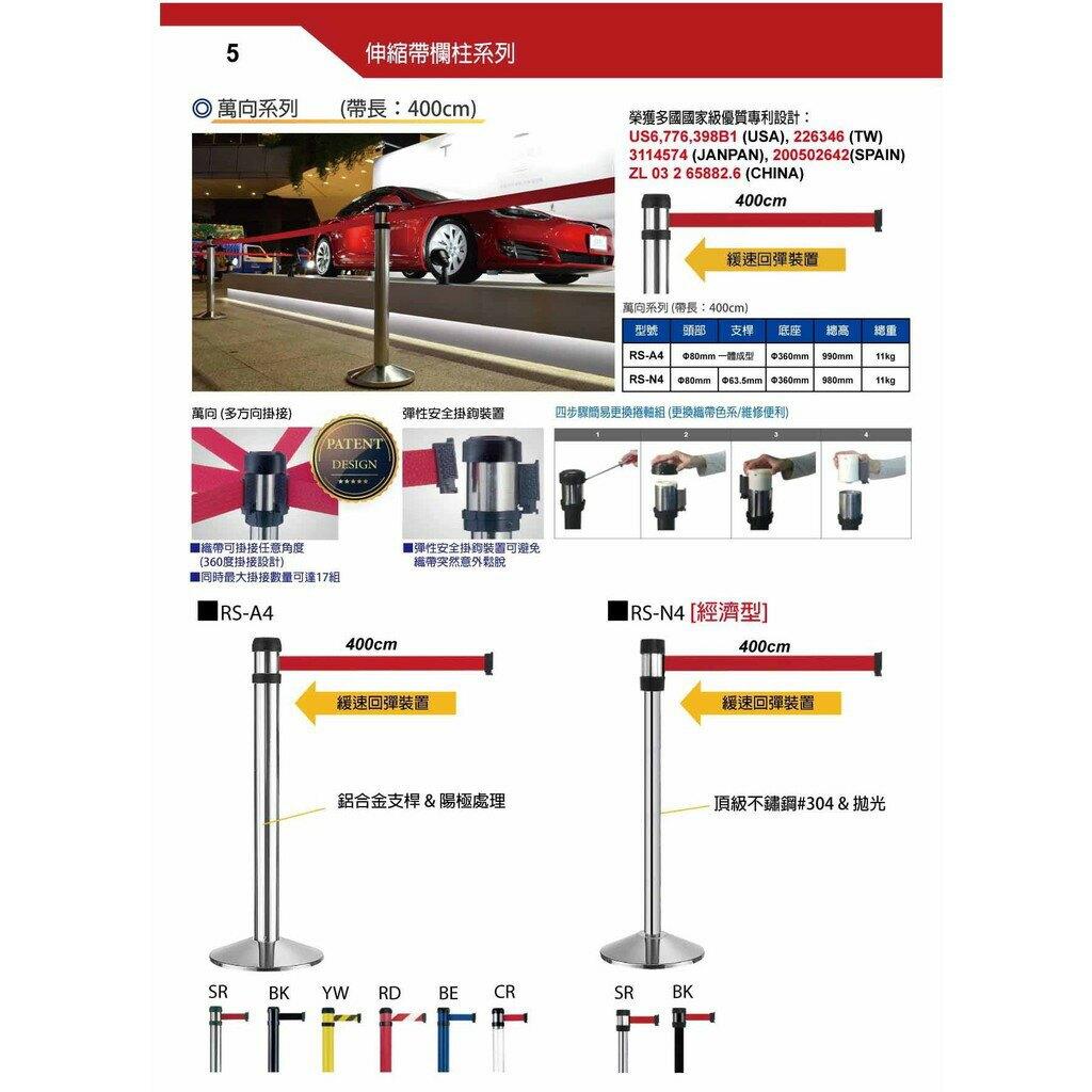 【開店必備 同業認同】紅烤漆弧形萬向伸縮欄柱(200cm)RS-206RD 活動中心 大門口 報到處 引導 紅龍柱