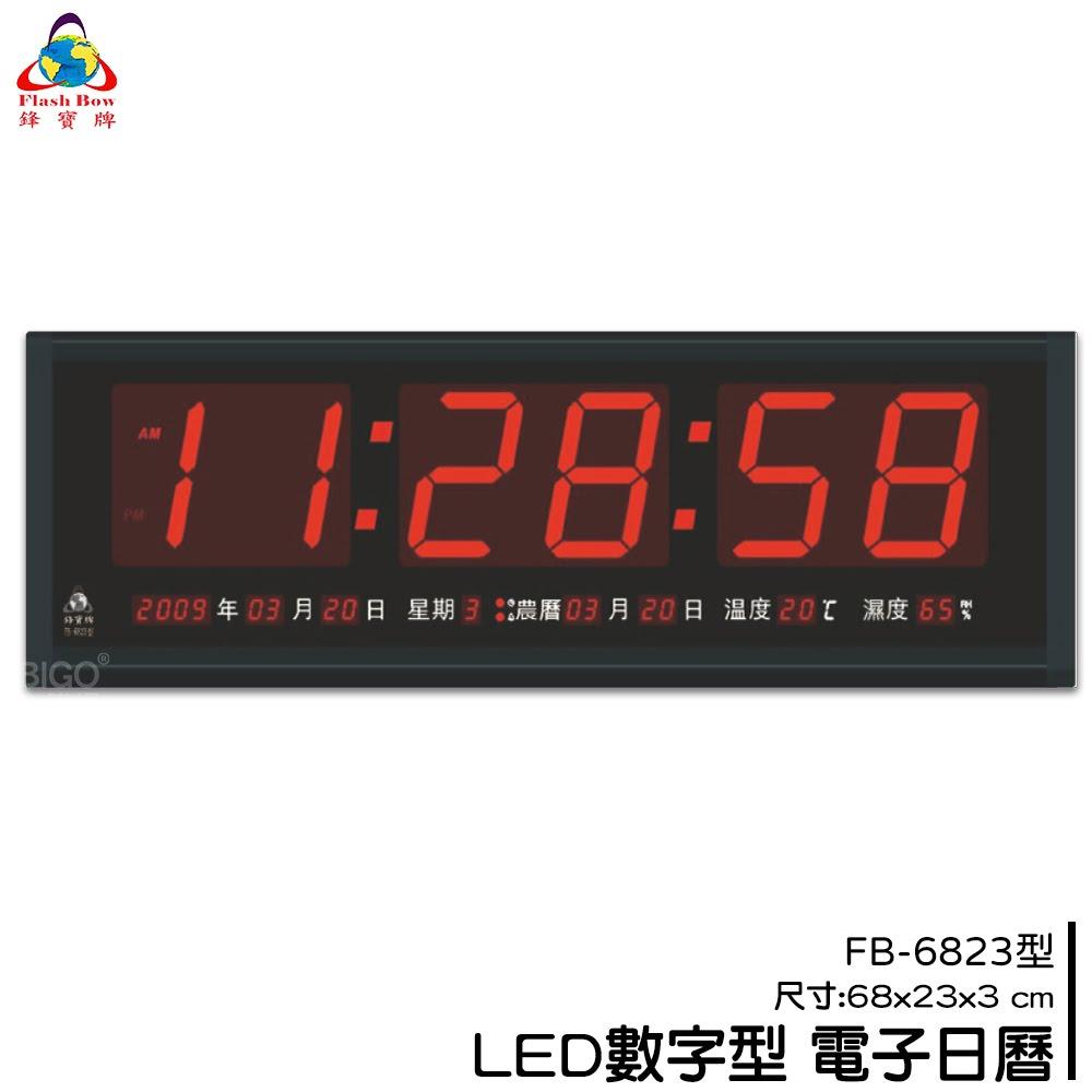 熱銷好物➤鋒寶 FB-6823 LED電子日曆 時鐘 鬧鐘 電子鐘 數字鐘 掛鐘 電子鬧鐘 萬年曆 日曆