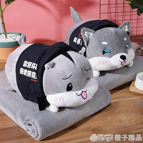 創意可愛抱枕被子兩用臥室床頭床上大靠墊午睡枕頭靠枕暖手三合一『橙子精品』