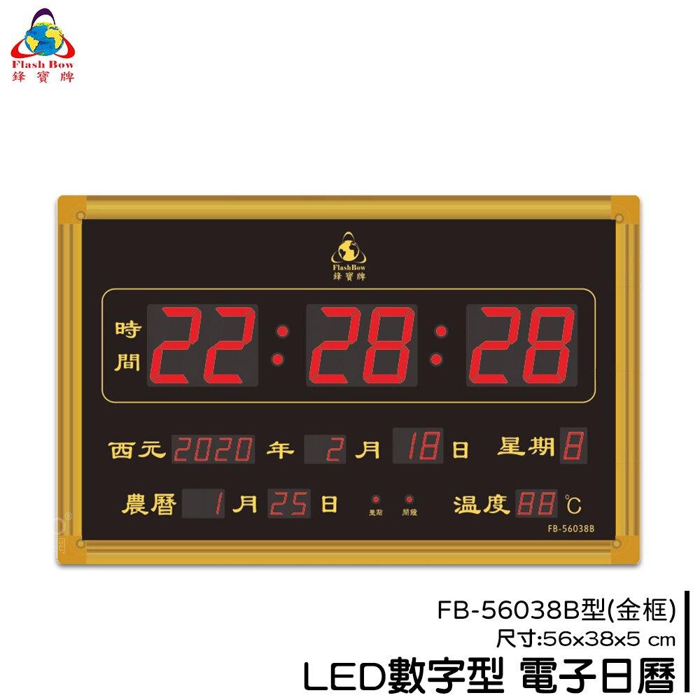 熱銷好物➤鋒寶 FB-56038B LED電子日曆(金框) 時鐘 鬧鐘 電子鐘 數字鐘 掛鐘 電子鬧鐘 萬年曆 日曆