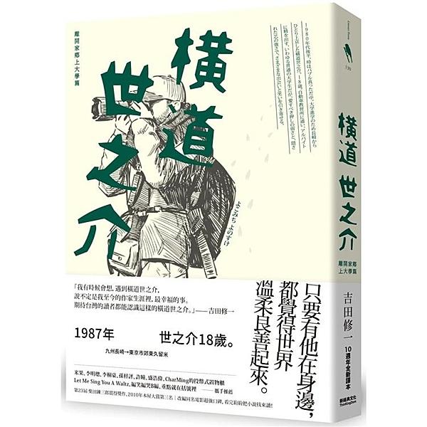 橫道世之介(10週年全新譯本)   離開家鄉上大學篇