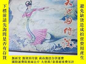 二手書博民逛書店罕見天池的傳說Y189843 於駿治 陶幹臣繪畫 寧夏人民出版社