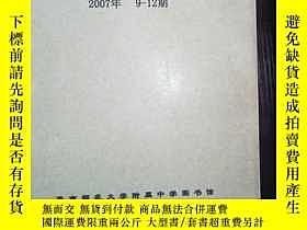 二手書博民逛書店中國健康心理學雜誌罕見2007 9-12Y239696