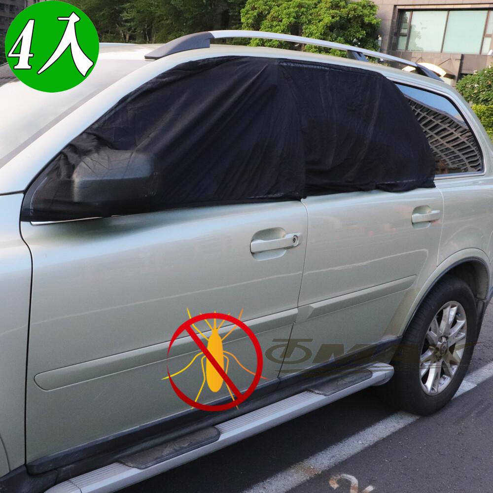 omax車用遮陽防蚊防蟲紗網超大尺寸xl-4入(共2包)