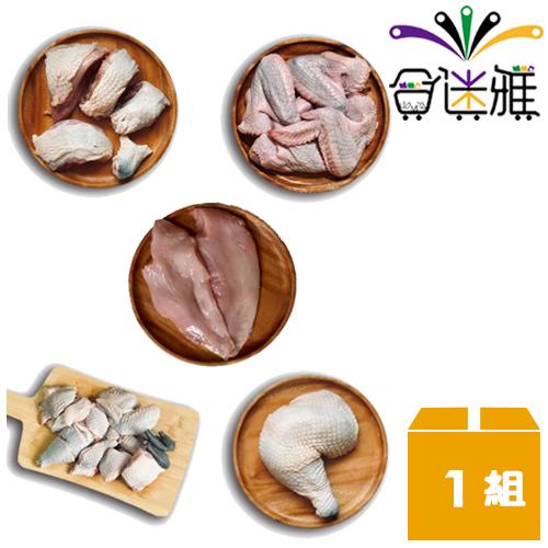【冷凍免運直送】放山雞B組-雞切塊、三節翅、雞胸、雞腿(全腿)、(切塊)    -02