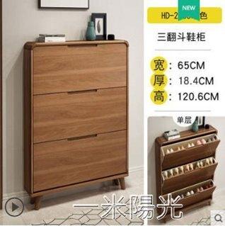 鞋櫃實木框大容量超薄窄家用門口入戶小翻斗式簡約現代門廳櫃17cm  秋冬新品特惠