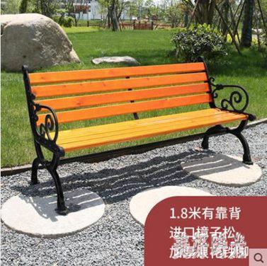 鐵藝長椅公園椅戶外休閒椅長條椅球場休息椅防雨塑木室外公共排椅 FF4021全館特惠限時促銷