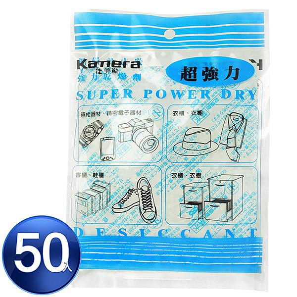 50入 超強力乾燥劑 Kamera 乾燥劑 除濕包 乾燥包 吸濕除霉 相機 攝影機 鏡頭 防潮箱 防潮盒