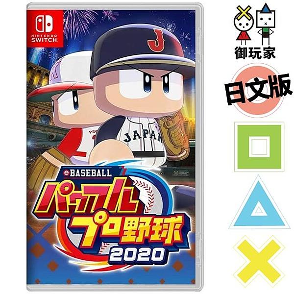 現貨 NS eBASEBALL 實況野球 2020 日文版
