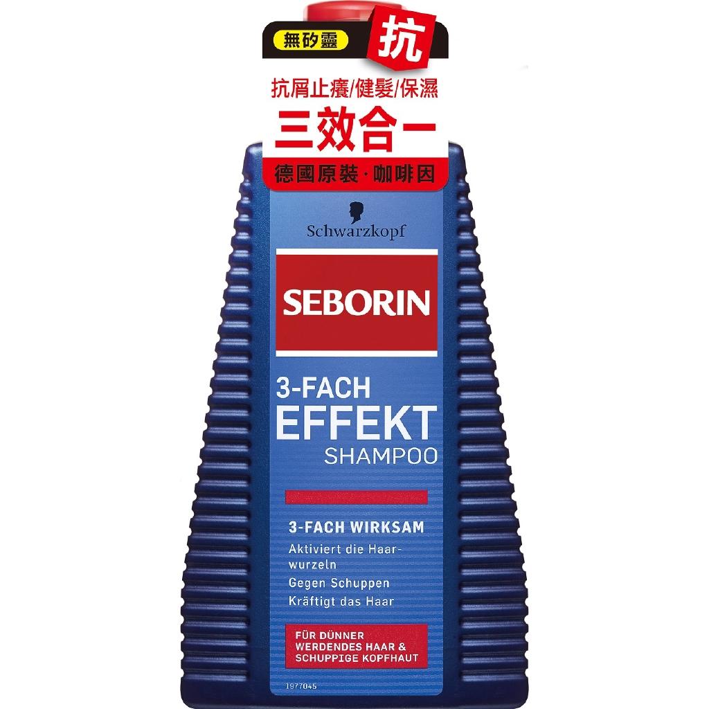 Seborin 三效咖啡因抗屑洗髮乳 250ML