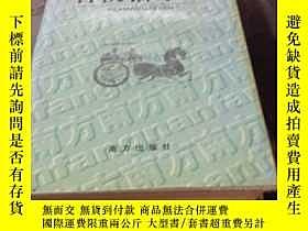 二手書博民逛書店古漢語字典罕見精裝Y13209 侯贊福 主編 南方出版社 出版2