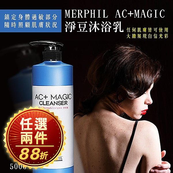 韓國MERPHIL AC+MAGIC 淨豆沐浴乳 500g