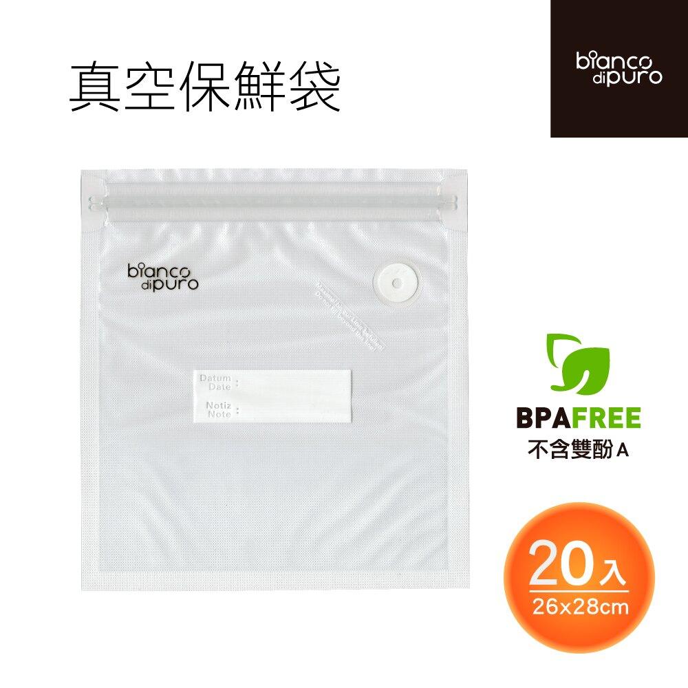 真空保鮮袋10入(26*28cm)