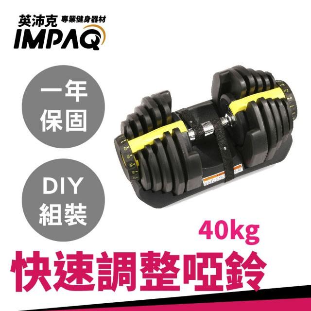 【IMPAQ】現貨提供 快速調整啞鈴 40公斤啞鈴 40kg啞鈴/槓鈴