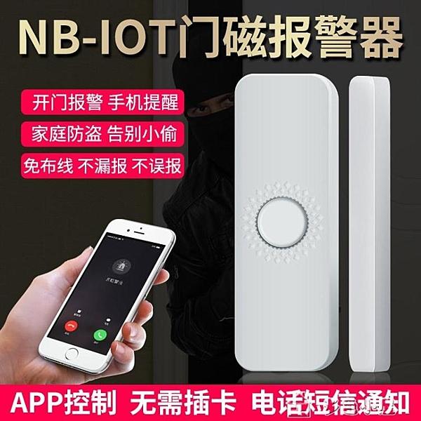 提醒器門磁報警器遠程無線門磁感應防盜報警器家用NB門磁報警門窗防盜器 快速出貨