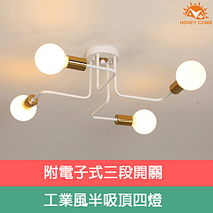 【Honey Comb】工業風半吸頂四燈(KC2102)