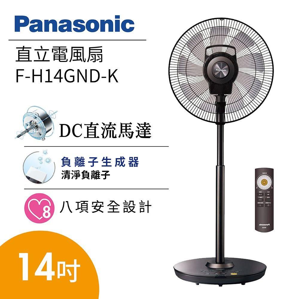 (1年保固) Panasonic 國際牌 F-H14GND / F-H14GND-K DC直立電風扇 14吋 公司貨