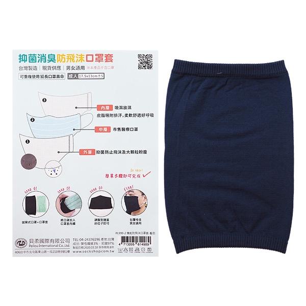抑菌消臭防飛沫口罩套(單入)【小三美日】顏色隨機出貨 D614989