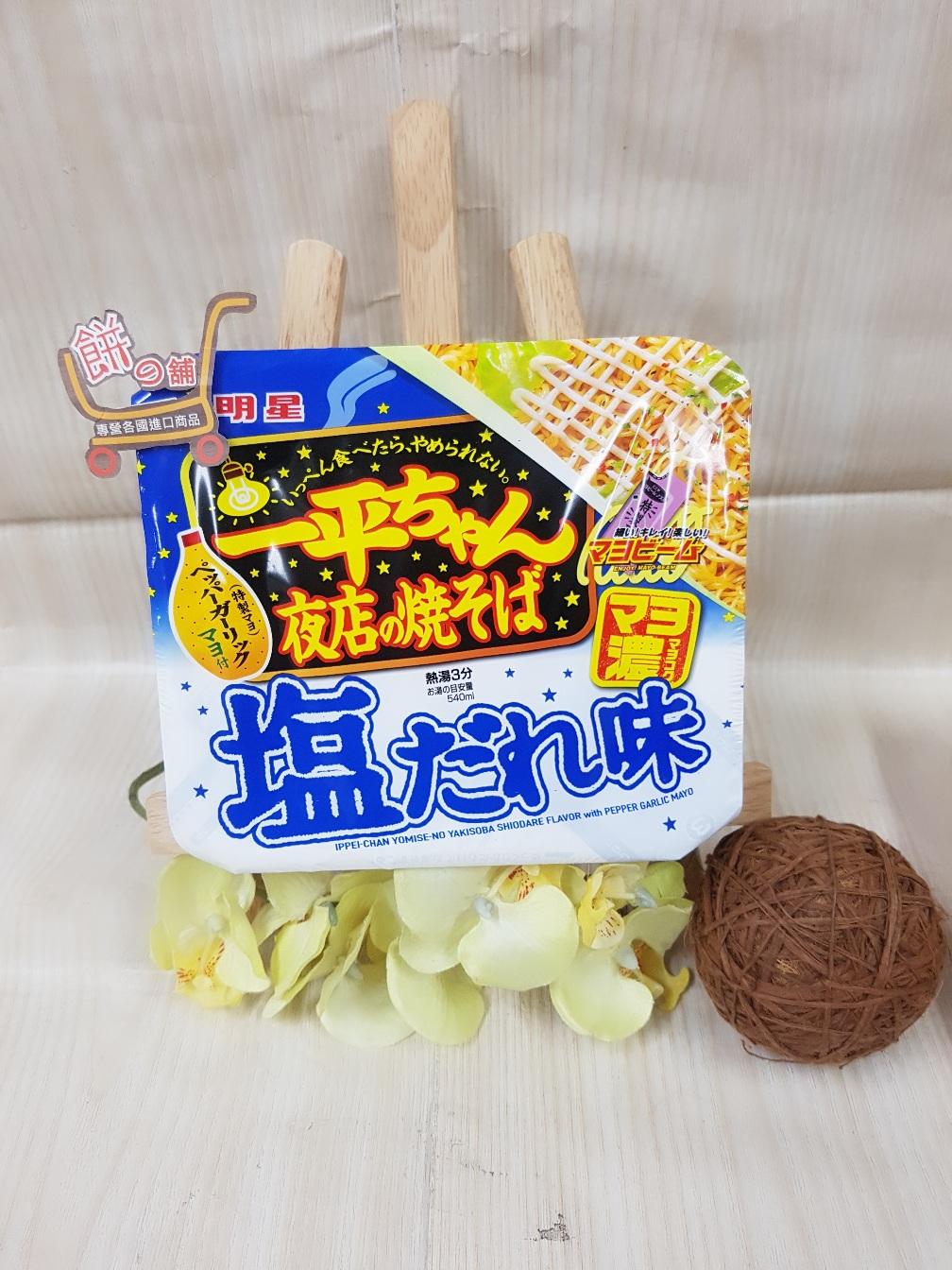 日本-明星一平夜店炒麵-鹽味132g盒