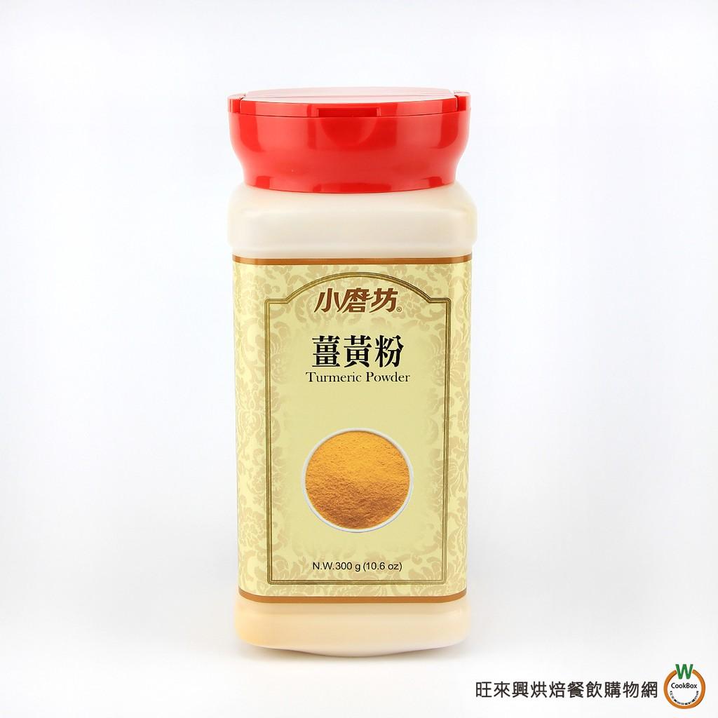 小磨坊 PVC薑黃粉300g (含罐重400g) / 罐