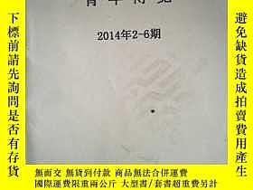 二手書博民逛書店青年博覽罕見2014年2-6期Y239696 雜誌出版社 雜誌出
