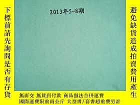 二手書博民逛書店罕見南風窗2013年5-8期Y239696 雜誌出版社 雜誌出版