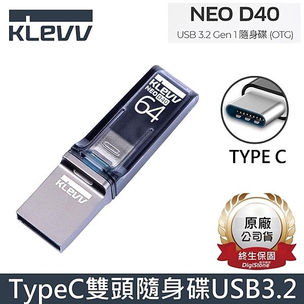 【免運+贈收納盒】KLEVV 科賦(海力士) 64GB 隨身碟 64G 雙頭OTG隨身碟 NEO D40 USB3.2 Gen1 Type-C x1