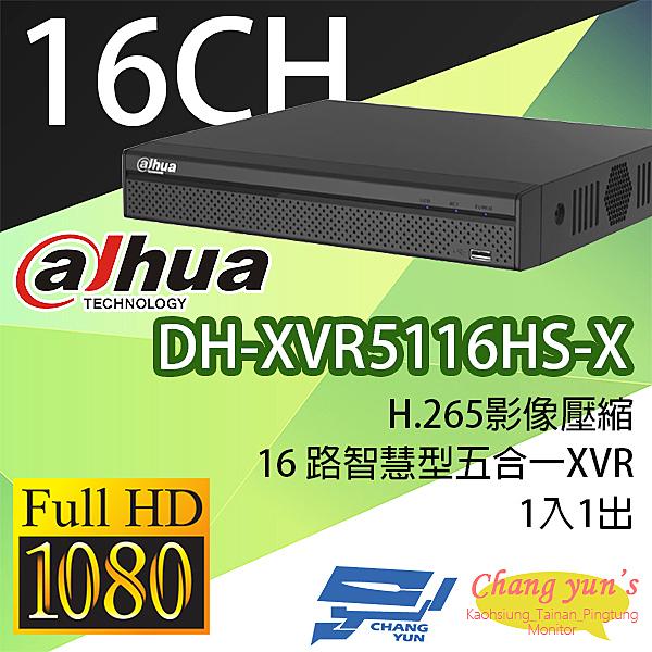 高雄/台南/屏東監視器 DH-XVR5116HS-X H.265 16路智慧型五合一XVR 大華dahua 監視器主機
