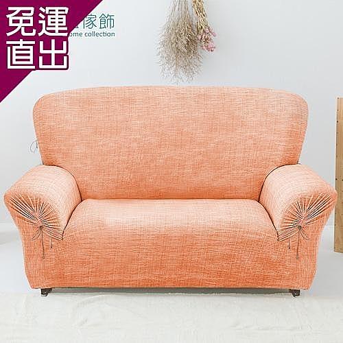 格藍傢飾 禪思彈性沙發套 -橘2人座【免運直出】