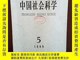 二手書博民逛書店罕見中國社會科學1989.5Y257028 本社 中國社會科學出