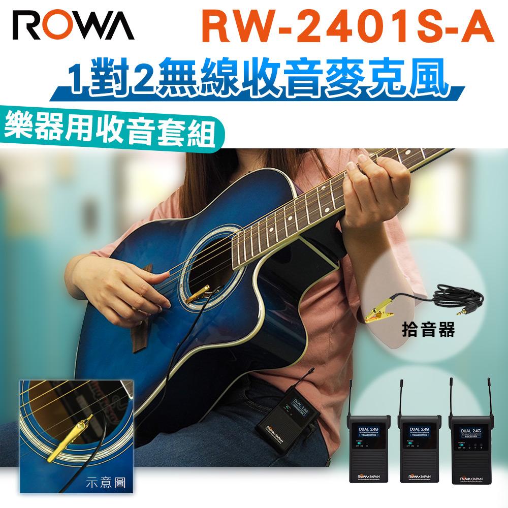 【ROWA 樂華】RW-2401S 樂器專用 收音 拾音器 1對2無線麥克風-A