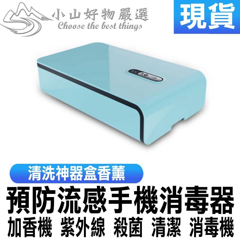 現貨消毒器 手機消毒器 家用口罩消毒機 紫外線殺菌消毒機 清潔多功能消毒機 加香機 小型香薰盒