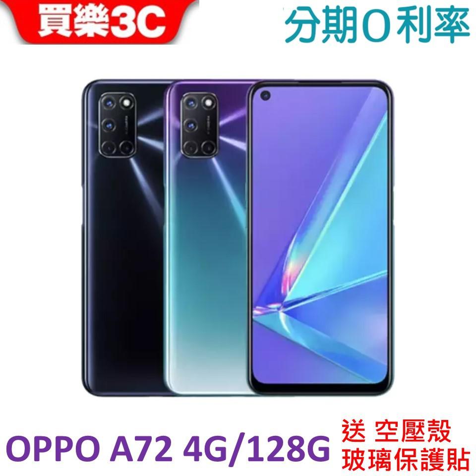OPPO A72 手機 4G/128G【送 空壓殼+玻璃保護貼】
