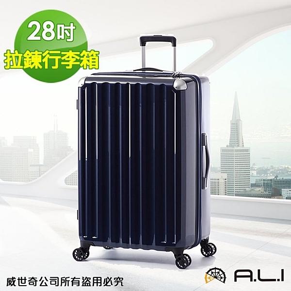 【A.L.I】台日同步 炫彩系列28吋行李箱/ 國旅首選/行李箱 (6008A藍色)【威奇包仔通】