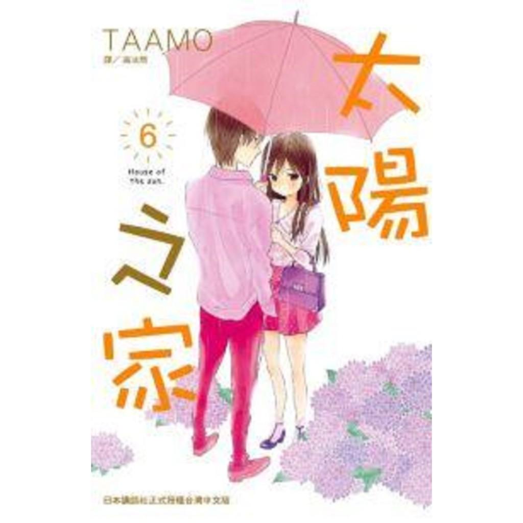 長鴻出版 太陽之家(1-13全)(共13冊) TAAMO 全新