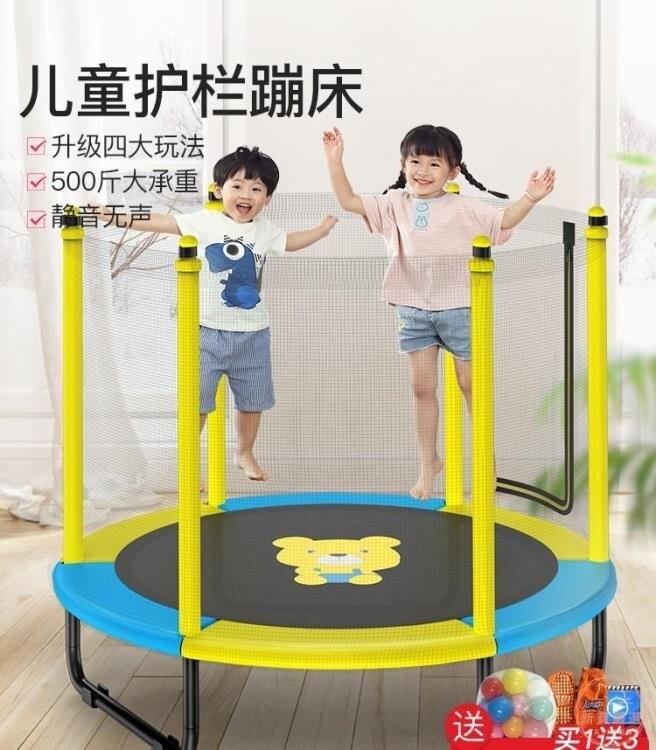 彈跳床 蹦蹦床家用小孩兒童室內帶護網寶寶彈跳床運動小型家庭玩具跳跳床 現貨快出