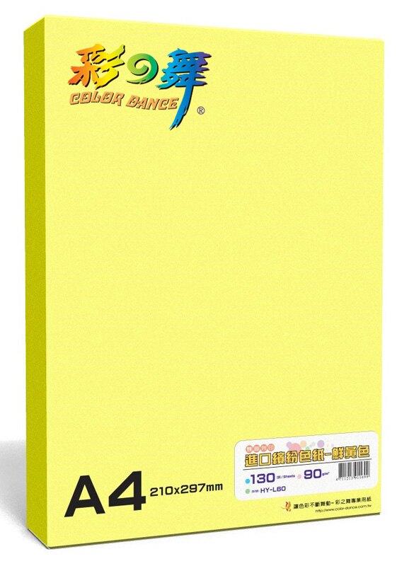 彩之舞  HY-L60 進口繽紛色紙-鮮黃色  90g A4-130張 / 包