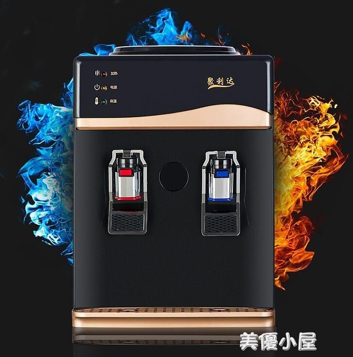 「樂天優選」迷你飲水機台式小型家用迷你型冷熱冰熱制熱制冷飲水機宿舍開水機QM