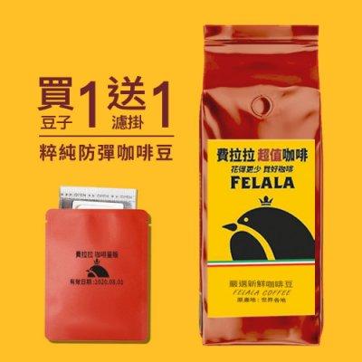 【費拉拉】 純粹防彈咖啡豆 一磅 無附椰子油 白金級咖啡豆 新鮮烘焙 生酮飲食必備