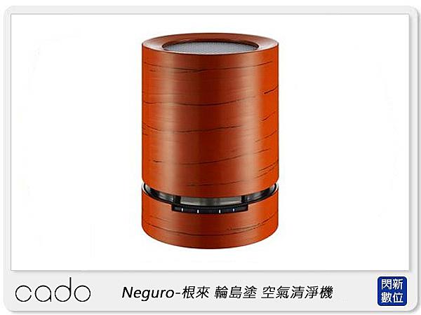 cado Neguro 根來 空氣清淨機 AP-C110 輪島塗 限定版 6坪 360度 藍光光觸媒(公司貨)