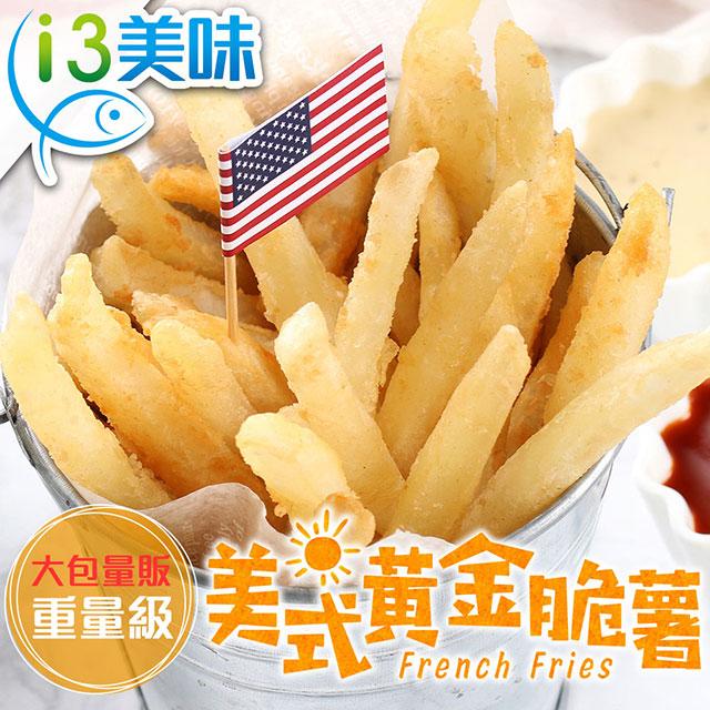 【愛上美味】家庭號美式黃金脆薯6包組(800g±10%/包)