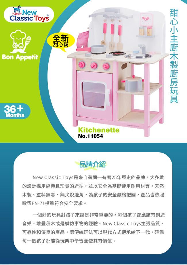 荷蘭new classic toys甜心小主廚木製廚房玩具含配件9件- 11054