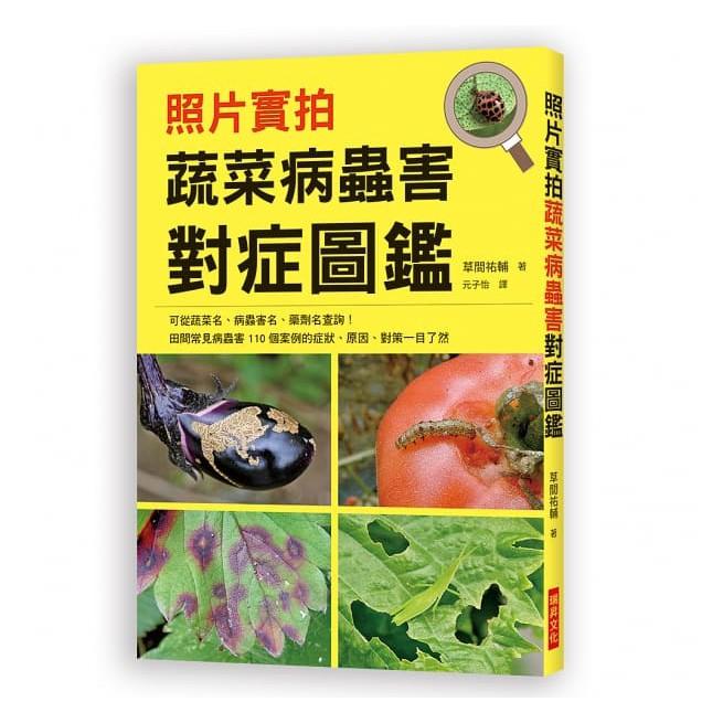 照片實拍 蔬菜病蟲害對症圖鑑:田間常見病蟲害110個案例的症狀、原因、對策一目了然