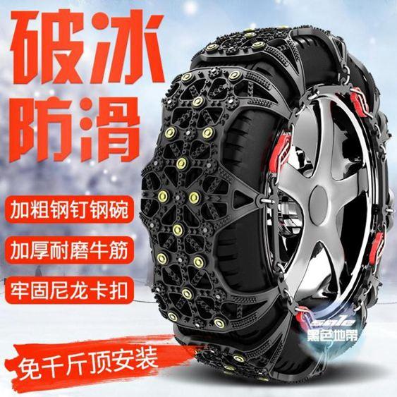 汽車防滑鍊 小轎車越野車SUV輪胎通用型雪地自動收緊橡膠牛筋尼龍T