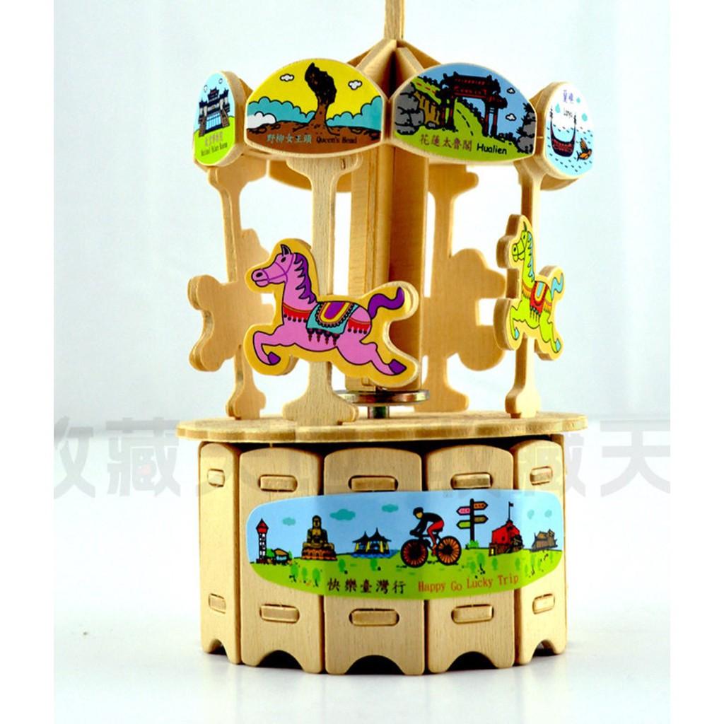 童玩世界 - 旋轉木馬音樂盒DIY體驗包 (另有留聲機的款式)[收藏天地]
