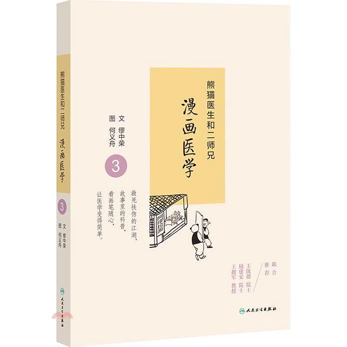 《人民衛生出版社》熊貓醫生和二師兄漫畫醫學(3)(簡體書)[5折]