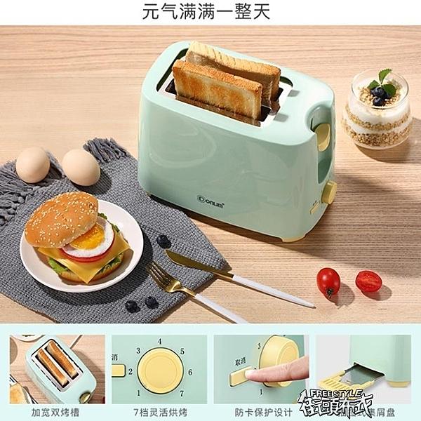 烤麵包機 TA-8600烤面包機家用早餐吐司機2片迷你全自動多士爐 【全館免運】